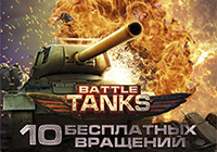 Battle Tanks слоты играть онлайн казино Вулкан акция